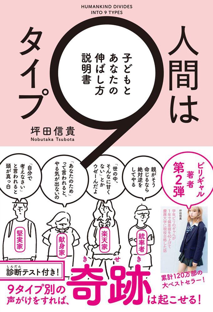 人間は9タイプ 子どもとあなたの伸ばし方説明書,坪田信貴