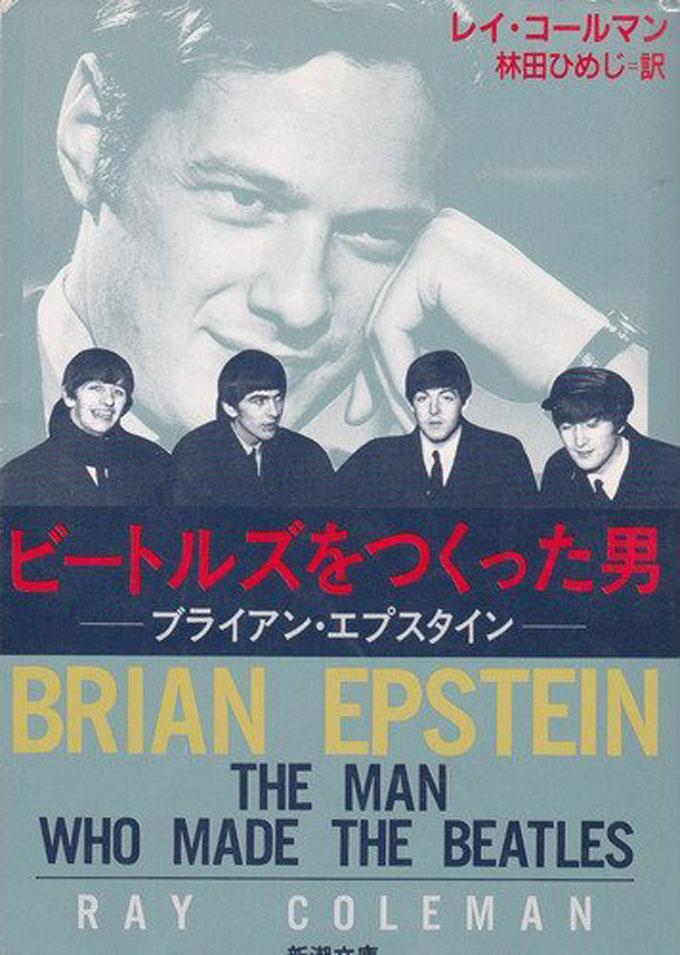 ビートルズをつくった男―ブライアン・エプスタイン