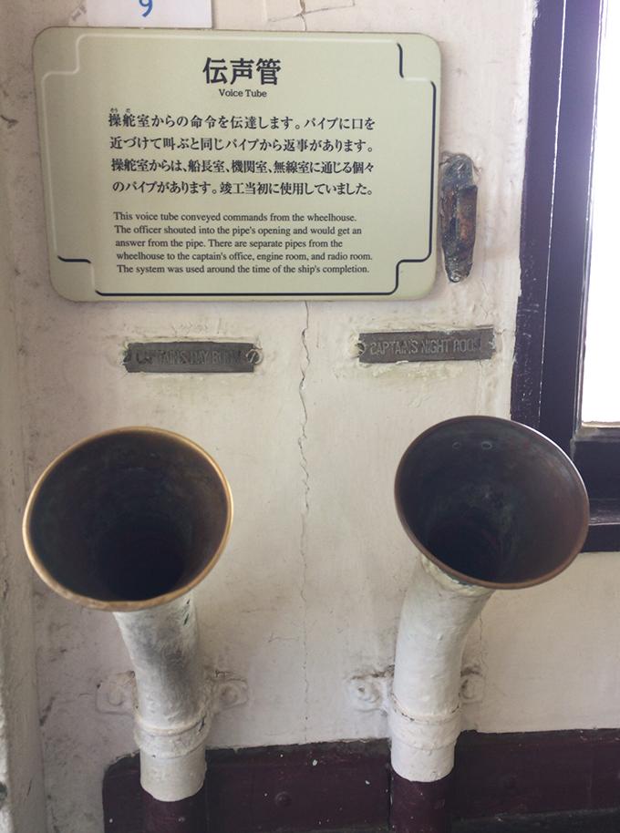 氷川丸,伝声管