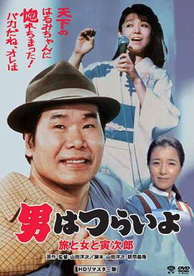 男はつらいよ,旅と女と寅次郎,山田洋次