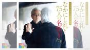 9月2日は昭和を代表する作詞家、なかにし礼の誕生日。 【大人のMusic Calendar】
