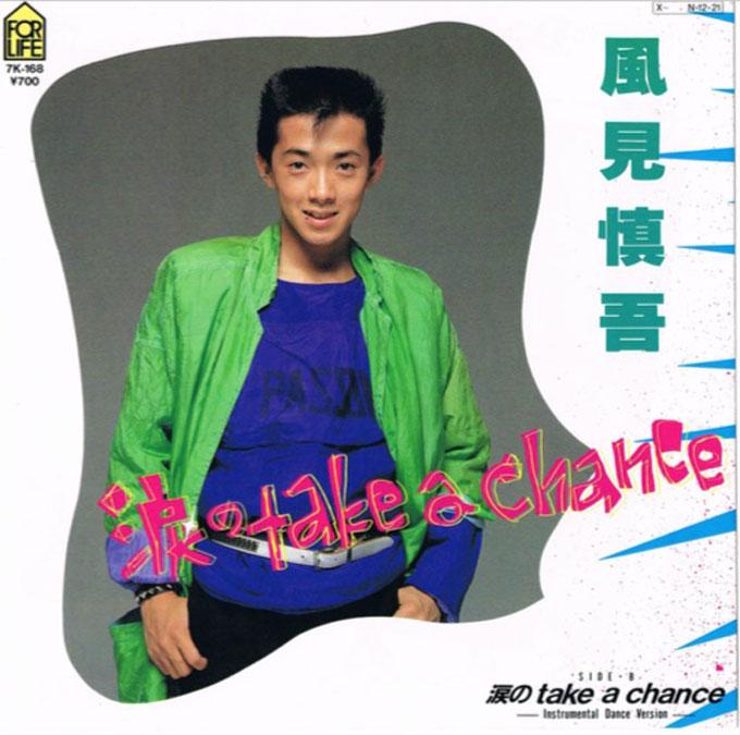 涙のTake-a-chance,風見しんご