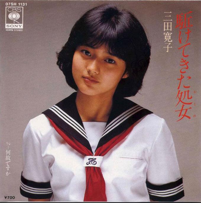 駈けてきた処女,三田寛子