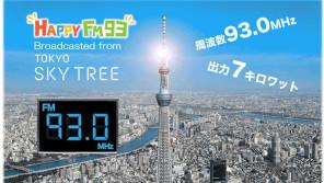 9月30日はニッポン放送「FM93の日」記念!1日まるごと東京スカイツリー放送局