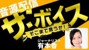 日本をどう守る!有本香と潮匡人が語る2017年の安全保障のゆくえ!【1/3(火)ザ・ボイス】(音声配信)