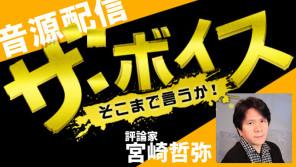 「日米それぞれの政治討論を分析!」コメンテーター宮崎哲弥【9/29(木)ザ・ボイス】(音声配信)