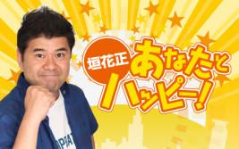 """""""にしゃんた""""分析!ボブ・ディランノーベル文学賞 垣花正 あなたとハッピー!"""