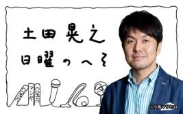 ピコ太郎となぜか親しい土田から新情報が!? 土田晃之日曜のへそ