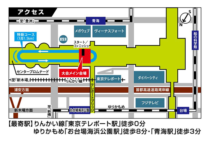 『湾岸EKIDENフェスティバル2016・秋』アクセス