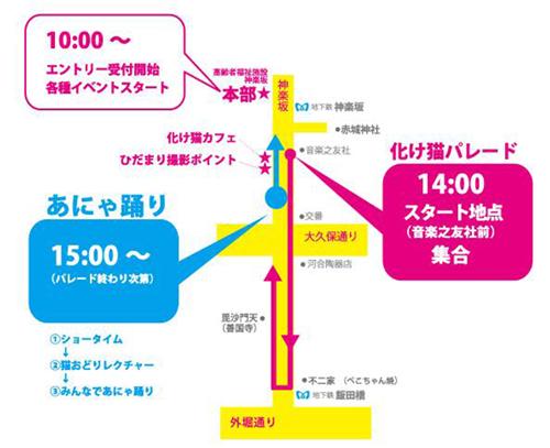 イベント・スケジュール