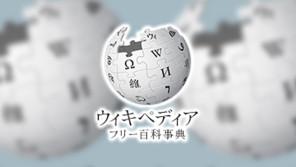 とても便利なウィキペディアはあなたの寄付で出来ています! 【ひでたけのやじうま好奇心】
