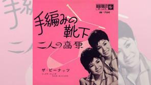 54年前1962年の今日、のちに昭和の名曲に生まれ変わる「手編みの靴下」リリース 【大人のMusic Calendar】
