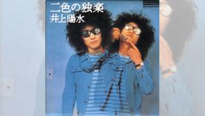 1974/10/14井上陽水『二色の独楽』オリコンアルバムチャート1位獲得! 【大人のMusic Calendar】