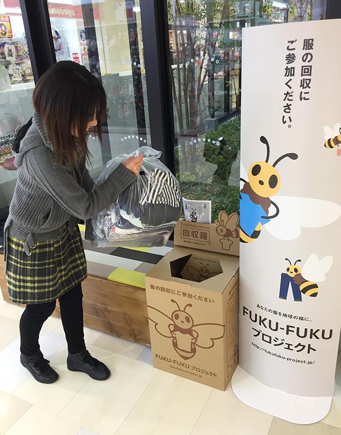 FUKU FUKU(ふくふく)プロジェクト