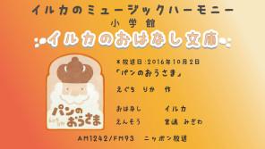 「パンのおうさま」イルカのおはなし文庫 第35回2016年10月2日放送