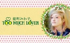 能町みね子 Too Much Lover