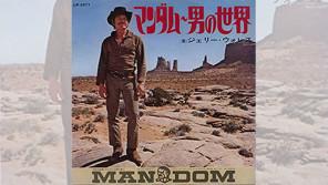 チャールズ・ブロンソンが「うーん…」と言えば「男の世界」 【大人のMusic Calendar】