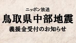 鳥取県中部地震義援金受付のお知らせ