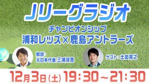 Jリーグ年間王者がついに決定!浦和レッズはホームで10年ぶりの悲願達成か?