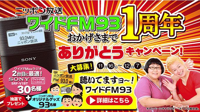 """ニッポン放送をワイドFM93で聴いて""""2台目ワイドFMラジオ"""" とニッポン放送オリジナルグッズを抽選で当てよう!"""