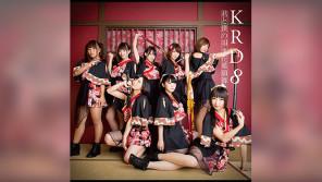 Kinki kidsが1位、KRD8が2位に登場【タワーレコードランキング 2016年11月6日付】