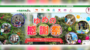 11/26(土)成田ゆめ牧場で「ブッシュドノエル作り教室」開催!【ハロー千葉】