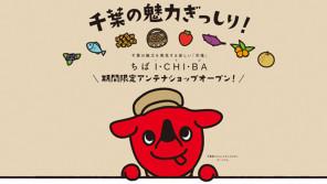 12/3(土)チーバくんが一日店長!東京丸の内KITTE『ちば I・CHI・BA』【ハロー千葉】