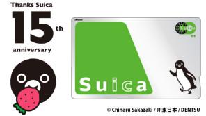 誕生15周年!JR東日本のICカード「スイカ」って何の略か知っている?【本仮屋ユイカ 笑顔のココロエ】