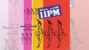 1965/11/8日本発の深夜ワイドショー『11PM』放映開始。シャバダバシャバダバ~【大人のMusic Calendar】
