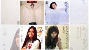 11/17は日本歌謡史の流れを変えた名ディレクター・酒井政利の誕生日【大人のMusic Calendar】