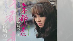 1970/11/9渚ゆう子「京都の恋」オリコン・チャート1位獲得【大人のMusic Calendar】