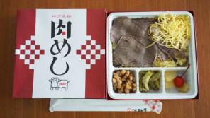 新神戸駅「肉めし」(1,030円)~ライバルがいるから輝く「新快速」【ライター望月の駅弁膝栗毛】