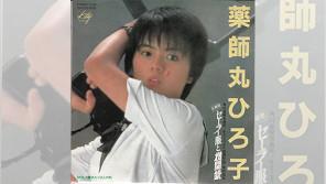1981/12/21薬師丸ひろ子「セーラー服と機関銃」がオリコン・チャートの1位を獲得。当初は作曲者の来生たかおが歌う予定だった【大人のMusic Calendar】