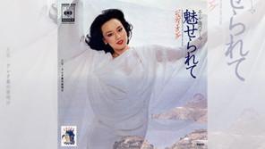 1979/12/31ジュディ・オング「魅せられて」が第21回レコード大賞を獲得【大人のMusic Calendar】