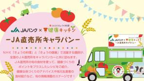 「きょうの料理」「きょうの健康」の講師がしょいか~ご千葉店にやって来ます!【ハロー千葉】