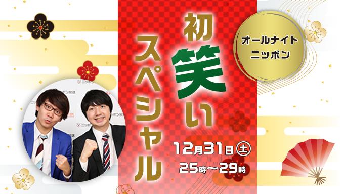 20161231hatsuwarai_680_383