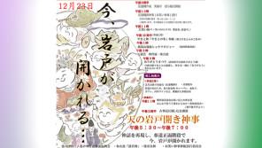12/23(金・祝)笑って福を呼ぶ「お笑い神事」が枚岡神社で開催!【本仮屋ユイカ 笑顔のココロエ】