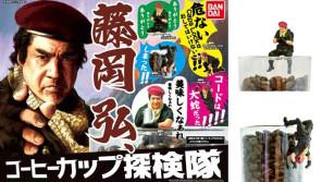 知ってる?「藤岡弘、コーヒーカップ探検隊」という素敵なガチャアイテム【本仮屋ユイカ 笑顔のココロエ】