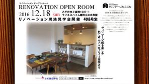八千代市上高野でデザイン性を重視したリノベーションマンションを公開【ハロー千葉】