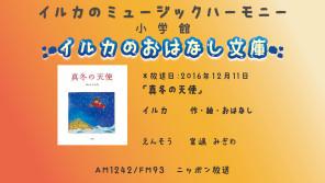 「真冬の天使」(1)イルカのおはなし文庫 第45回2016年12月11日放送