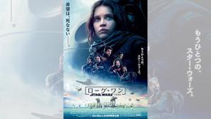 『ローグ・ワン/スター・ウォーズ・ストーリー』を楽しむ3つのポイント!八木亜希子LOVE&MELODY