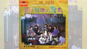 49年前の本日1/5ザ・タイガースの最も大きな嬌声が上がった「君だけに愛を」リリース【大人のMusic Calendar】