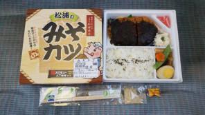 名古屋駅「松浦のみそカツ」(980円)~「君の名は。」に出てきた「駅弁の名は。」?【ライター望月の駅弁膝栗毛】