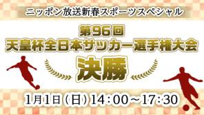 1/1(日)大阪元日決戦!天皇杯を制するチームは?