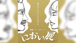 やばいにおい、嗅ぎに行ってみませんか?「におい展」名古屋パルコで開催中~1/16【本仮屋ユイカ 笑顔のココロエ】