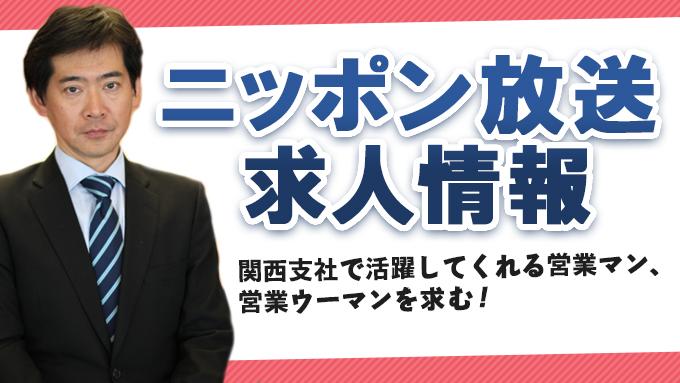 ニッポン放送関西支社で活躍して...