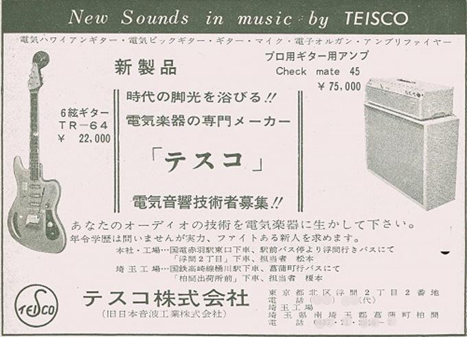 テスコ広告