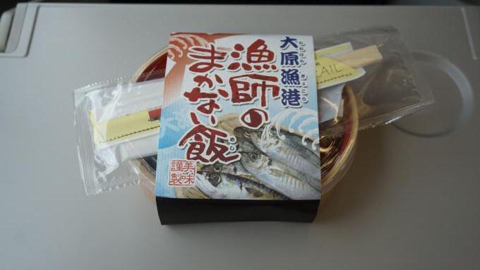 漁師のまかない飯弁当