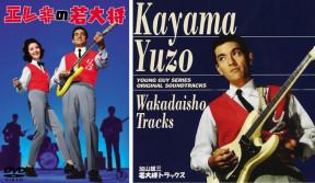 『エレキの若大将』で加山雄三が弾いたテスコというギターメーカーをご存じだろうか?【大人のMusic Calendar】