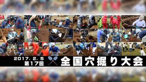 掘った穴の深さを競う「全国穴掘り大会」は2月5日開催!【本仮屋ユイカ 笑顔のココロエ】